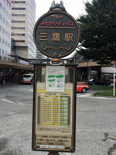 ghibli-museum-bus-stop