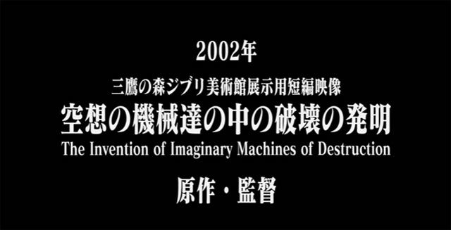 ghibli-museum-cinema-flying-machines-anno