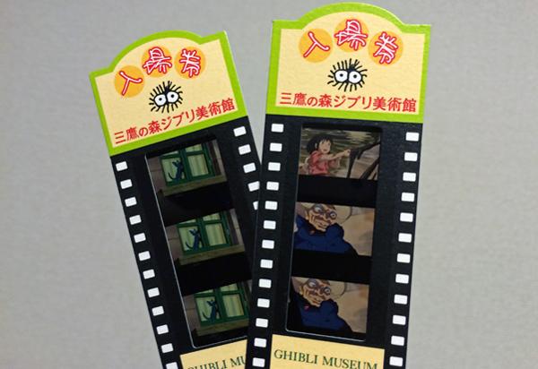 ghibli-museum-cinema-ticket