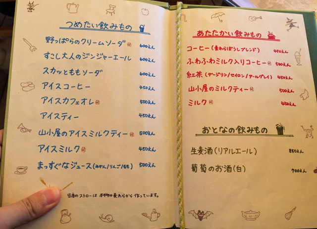 ghibli-museum-cafe-menu02
