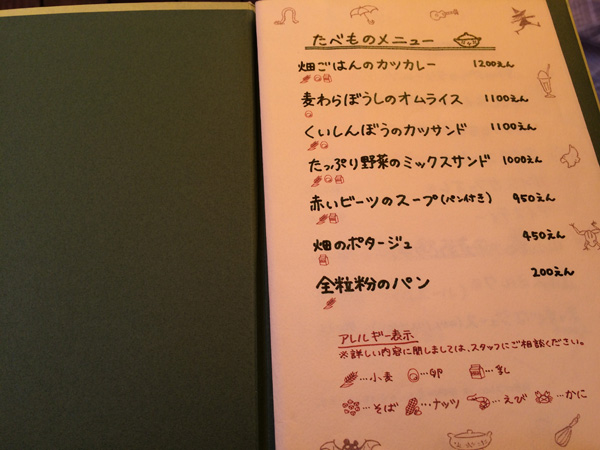 ghibli-museum-cafe-menu03