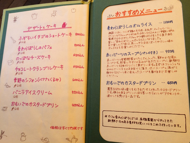ghibli-museum-cafe-menu04