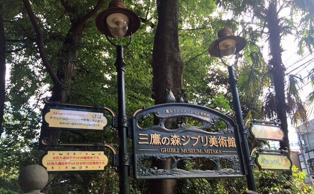 ghibli-museum-signboard