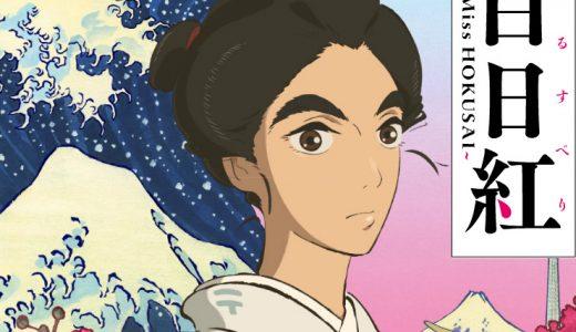 映画『百日紅』感想|杉浦日向子の原作を原恵一はどう描いたか