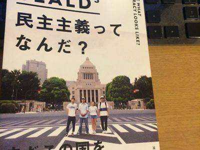 【書評】高橋源一郎×SEALDs「民主主義ってなんだ?」感想
