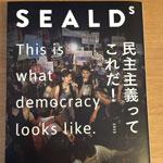 【書評】SEALDs編著『民主主義ってこれだ!』レビュー