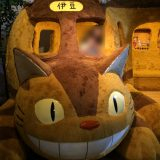 伊豆テディベアミュージアムでトトロ三昧。猫バスにも乗れるよ。