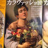 カラヴァッジョ展で「法悦のマグダラのマリア」を鑑賞。巡回はある?