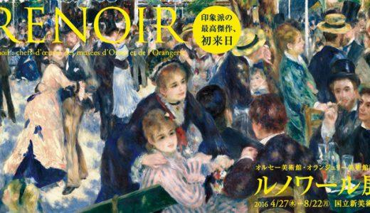 ルノワール展(国立新美術館)の感想と作品紹介。巡回はある?