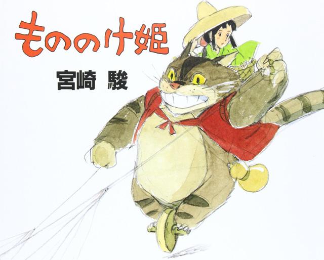 ghibli-expo-mononoke-picturebook