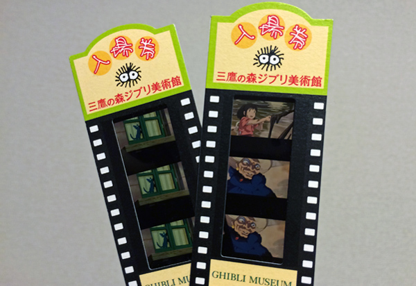 ghibli-museum-cinema-ticket