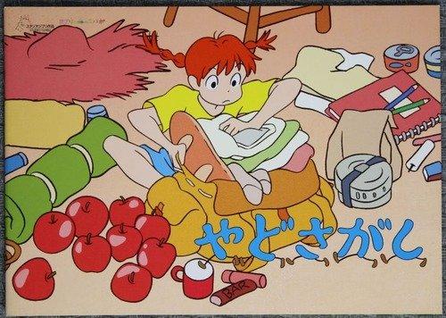 ghibli-museum-cinema-yadosagashi