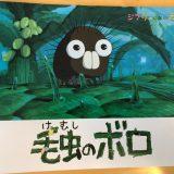 宮崎駿「毛虫のボロ」の感想と内容紹介。どこで観られる?