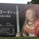 クラーナハ展の感想&混雑情報|日本初の大回顧展は一見の価値あり