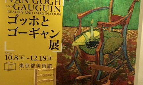ゴッホとゴーギャン展の感想と混雑状況|2か月の共同生活の顛末