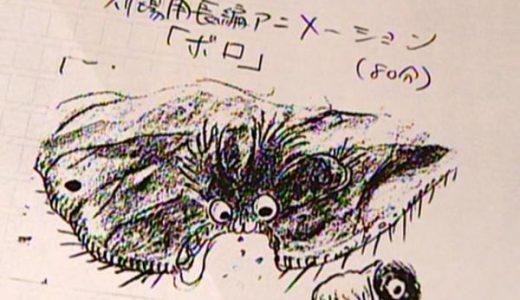 宮崎駿の最新作「毛虫のボロ」の内容と制作背景。どこで観られる?