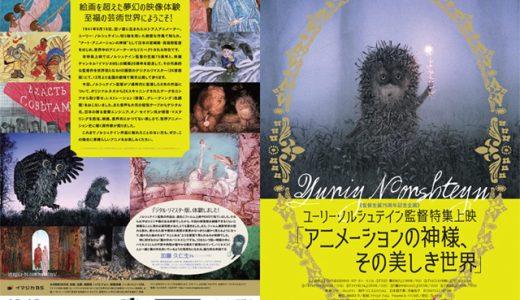 ユーリー・ノルシュテイン「話の話」など6作品が上映!感想と作品紹介