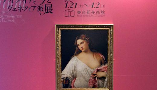 ティツィアーノとヴェネツィア派展の感想と混雑|ダナエ、フローラが来日!