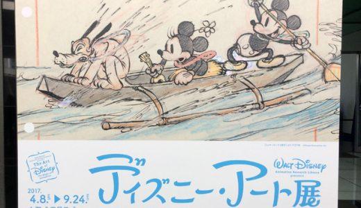 ディズニーアート展の感想〜いのちを吹き込む魔法の秘密。グッズ売り場が大混雑!