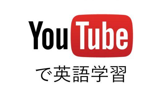 Youtubeで英語学習ならコレ!おすすめチャンネル10選!