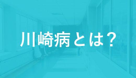川崎病とは?過去最高の患者数を記録。今知っておきたい子どもの病気