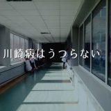 川崎病はうつらない。兄弟での発症率も低い。
