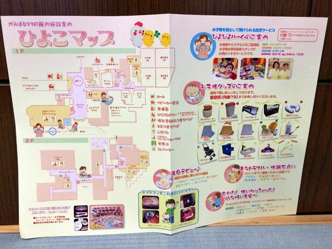 ホテルエピナール那須 子連れ客用館内マップ