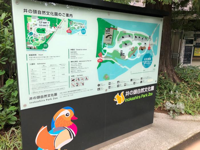 水生物園(分園)入口