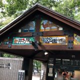 井の頭自然文化園入口