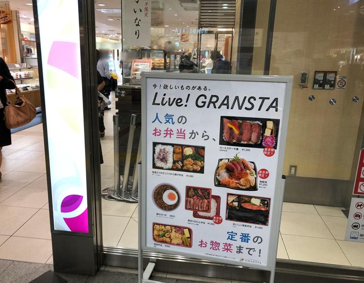 東京駅 GranSta 看板