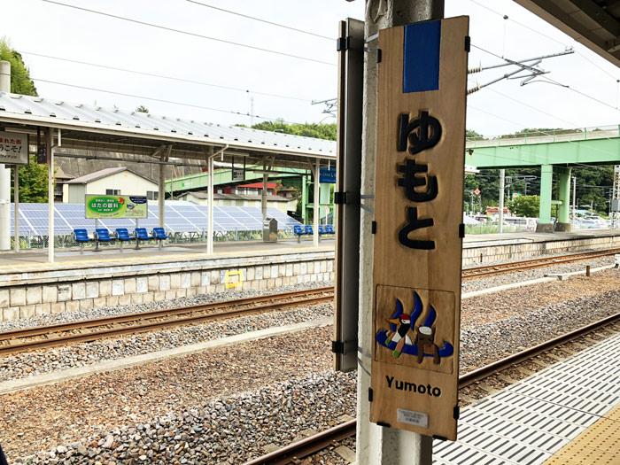 湯本駅 駅名標