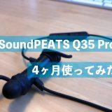 SoundPEATS Q35 Pro イメージ