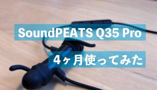 SoundPEATS Q35 Proを4ヶ月使ってみた感想。iPhoneとの相性が良い感じ