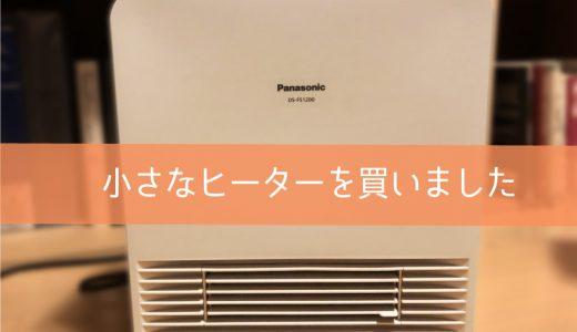 パナソニック【DS-FS1200】をレビュー。シンプルで使い勝手◎