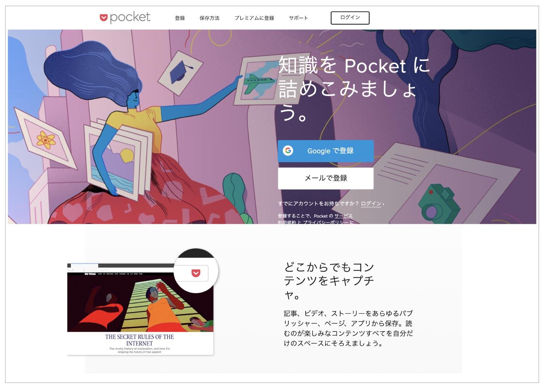 pocket サイト