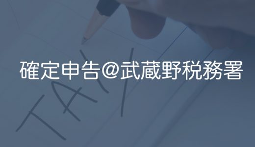 武蔵野税務署で確定申告。混雑や所要時間について