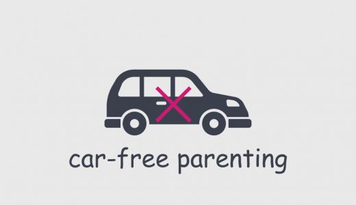 車なしの子育てでも何とかなっているという話