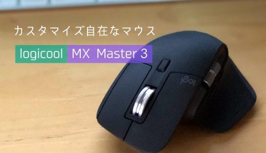 ロジクールMX Master 3レビュー。カスタマイズ自在なマウス