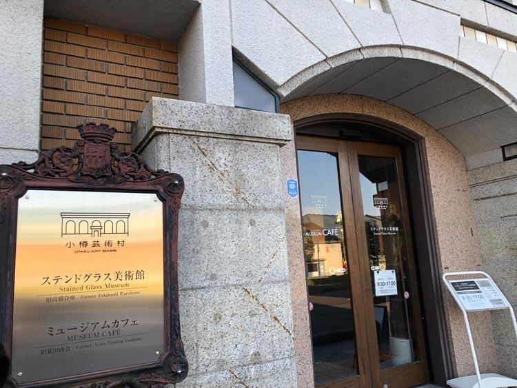 小樽芸術村 旧荒田商会
