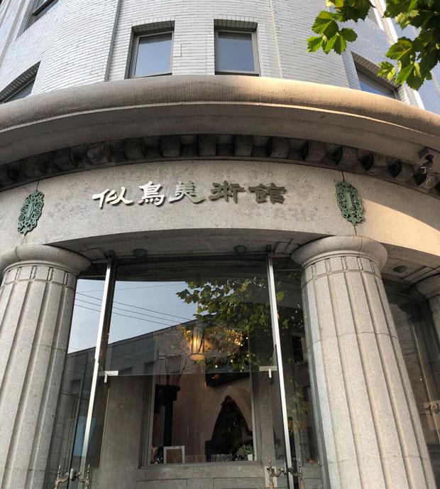 小樽芸術村 似鳥美術館